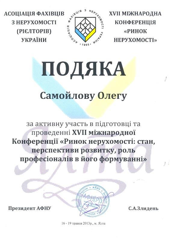Диплом Самойлову О.П. Ялтинская конференция